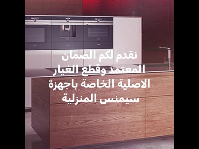 صيانة أجهزة سيمنس المنزلية