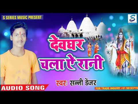 2018 सुपरहिट काँवर गीत  -devghar chala ye rani -sunny denger- bhojpuri superhits song