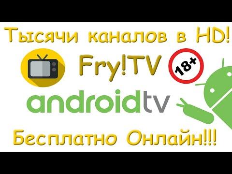 FryTV более 1000 бесплатных каналов в HD и SD на Андроид ТВ!