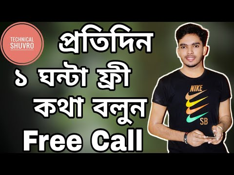 Blablablapp, International Free Call App || Unlimited Free Call Bd,India || New Android App || 2020