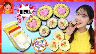 돌돌마리 김밥 플러스로 맛있고 예쁜 김밥을 쉽게 만들어 봐요! ★이벤트★ 하트김밥 요리놀이 주방놀이 키즈쿡 음식 만들기 [유라]