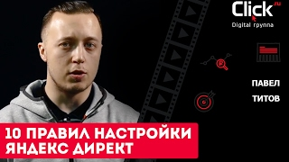 10 правил настройки рекламной кампании в Яндекс Директ. Как настроить Яндекс.Директ?