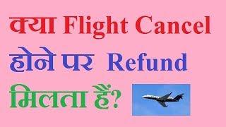 Can I get refund if my flight cancelled (flight cancel refund)