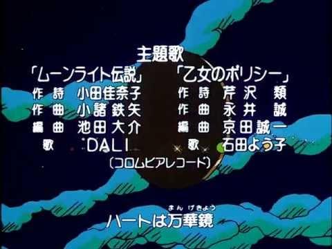 Sailor Moon R OP 2 - 1080p HD