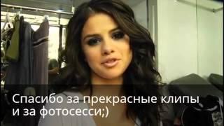 """№2""""Звёзды""""Selena Gomez"""