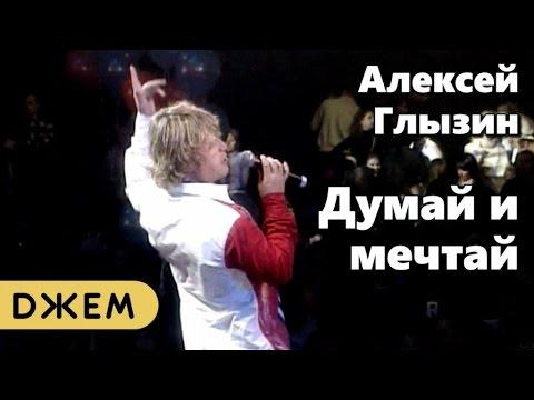 Клип Алексей Глызин - Думай и мечтай