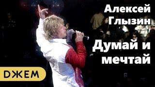 Алексей Глызин - Думай и мечтай