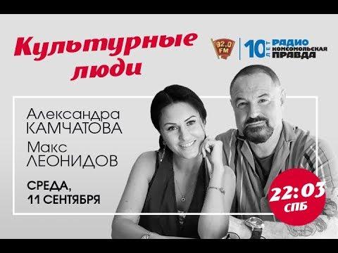 Смотреть Макс Леонидов и Александра Камчатова на Радио Комсомольская правда в Санкт-Петербурге онлайн