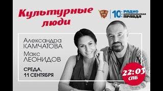 Смотреть видео Макс Леонидов и Александра Камчатова на Радио Комсомольская правда в Санкт-Петербурге онлайн