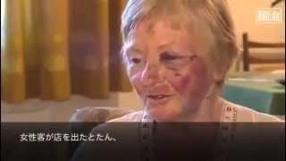 ドイツ人老婆が移民の少年にボコボコにされ病院送りに