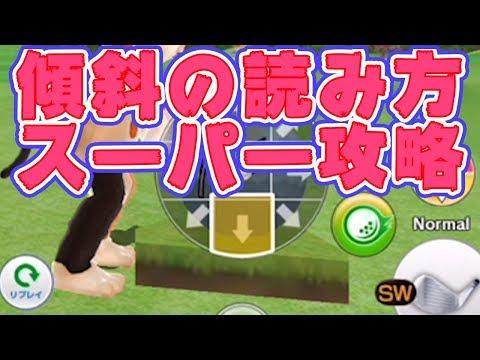 【みんゴル アプリ】傾斜の読み方 スーパー攻略!