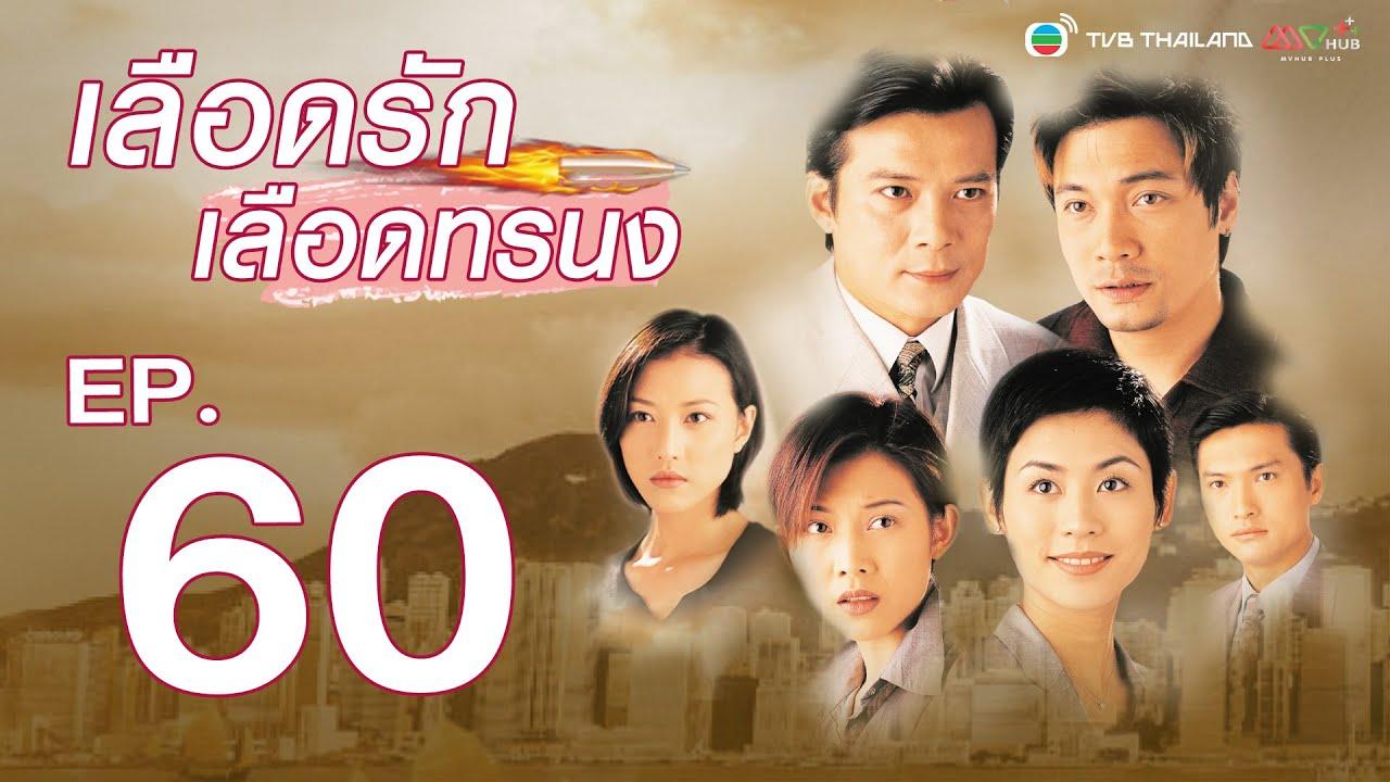 เลือดรัก เลือดทรนง ( SECRET OF THE HEART ) (1998) [ พากย์ไทย ] l EP.60 l TVB Thailand