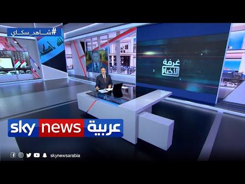الانتخابات النيابية المبكرة في العراق... جدل سياسي وقانوني  - نشر قبل 9 ساعة