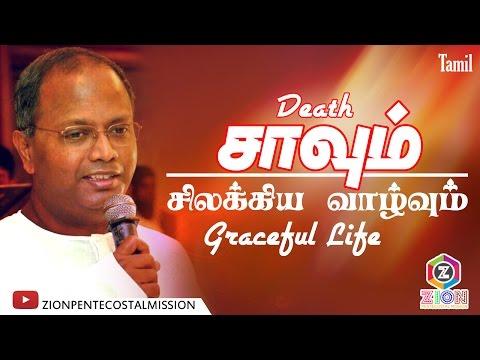 TPM Messages | Death vs Graceful Life | Bible Studies | Pas.Manasseh | Tamil