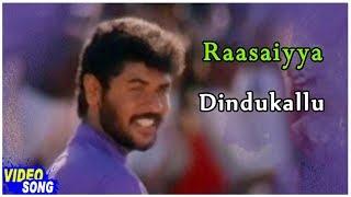 Raasaiyya Tamil Movie Song   Dindukallu Song   Prabhu Deva   Roja   Ilayaraja   Music Master