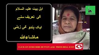 Hindu woman Love for Ahly Bait A s | Hussaini Hub