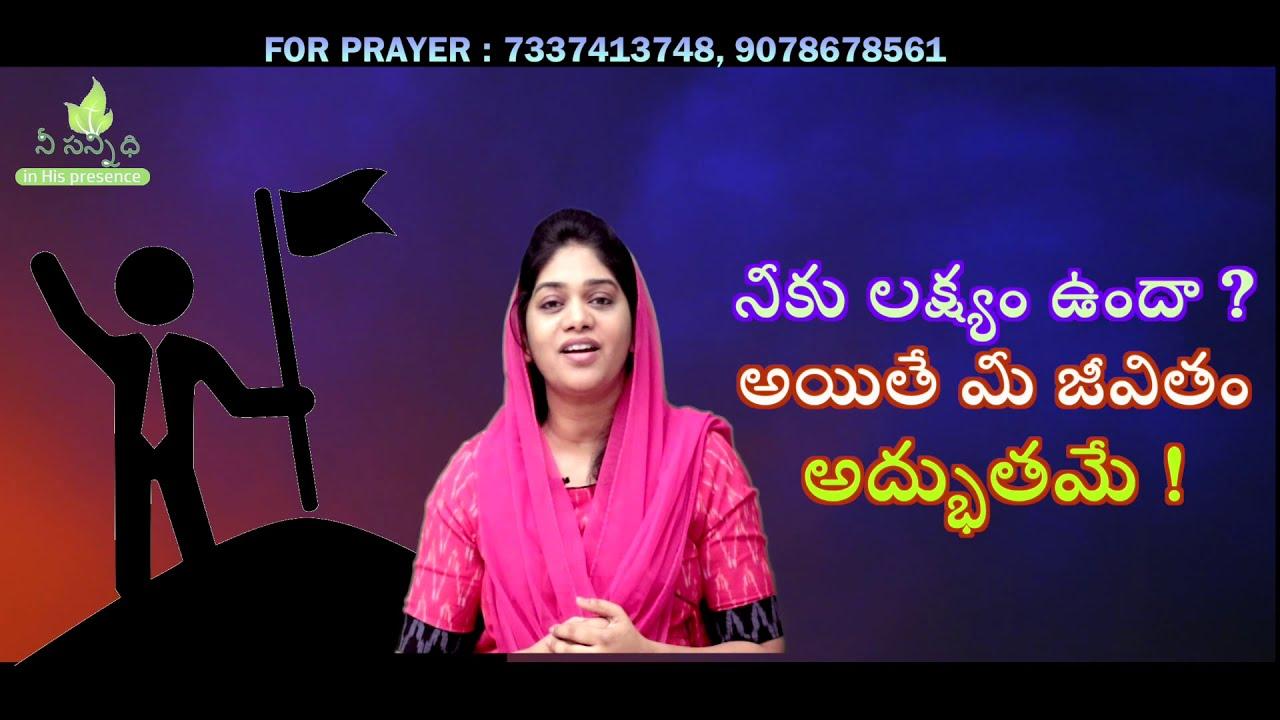 నీకు లక్ష్యం ఉందా ? అయితే నీ జీవితం అద్భుతమే | Sis Divya David | Latest Christian telugu message