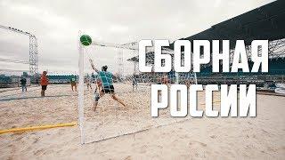 Знакомство со сборной | Как наша команда готовится к чемпионату мира по пляжному гандболу