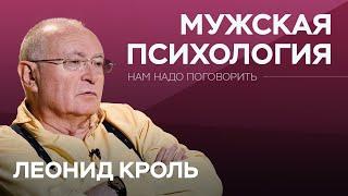 Как мужчинам справляться с кризисами Нам надо поговорить с Леонидом Кролем