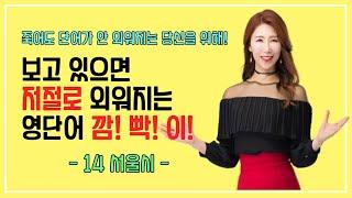 [ 공시 영어 필수어휘 ] 2014 서울시 단어 암기 …
