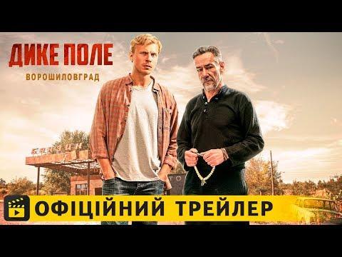 трейлер Дике поле / Ворошиловград (2018) українською
