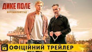 Дике поле (Ворошиловград) / трейлер українською (без цензури) 2018 UA