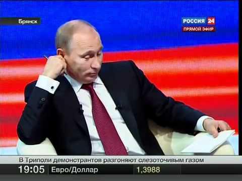 У Путина спросили про ПИДР
