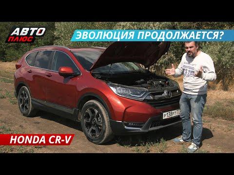Удалось ли избавиться от недостатков? Honda CR-V | Наши тесты