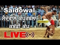 Saidowal (kapurthala) North India Federation Kabaddi Cup 20 Feb 2017 (live) video