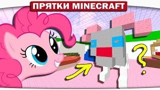 Поняшки в КОНФЕТКАХ - My Little Pony Minecraft