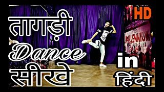 तागड़ी # Tagdi # Song | Dance Tutorial in हिंदी | Easy Step by Step Choreography by || Amit Kumar ||