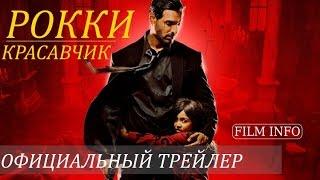 Рокки Красавчик (2016) Официальный трейлер