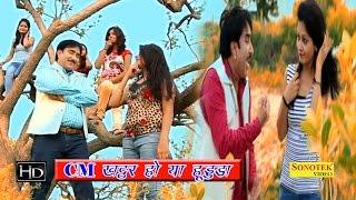 Haryanvi Song CM Khattar Ho Ya Hooda || CM खट्टर हो या हूड्डा || Official Haryanvi DJ Songs 2015