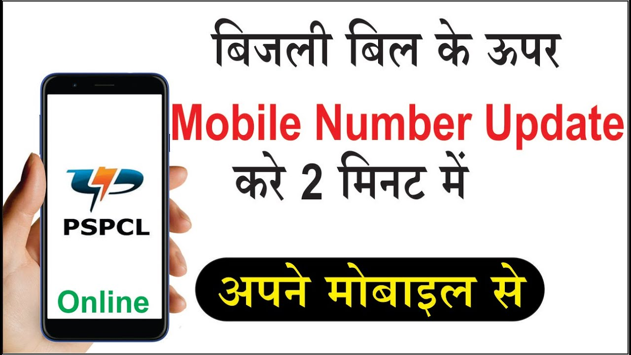 Update mobile number in Punjab electricity bill in 2 minutes