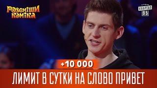 +10 000   Лимит в сутки на слово привет | Рассмеши Комика 13 сезон