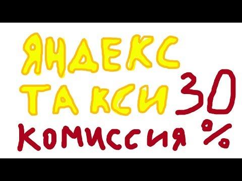 Яндекс такси поднял комиссию до 30%
