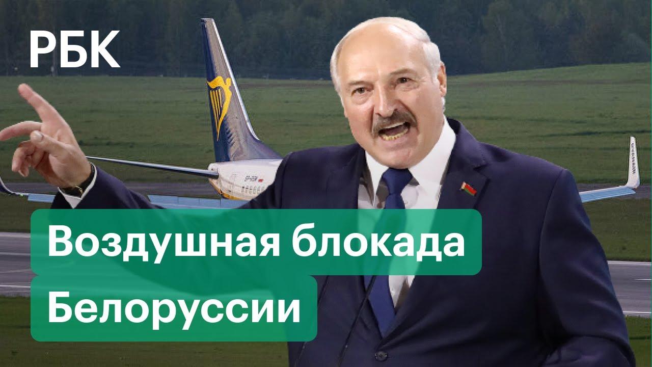 Блокада Белоруссии Чем грозит россиянам возможный запрет на полеты