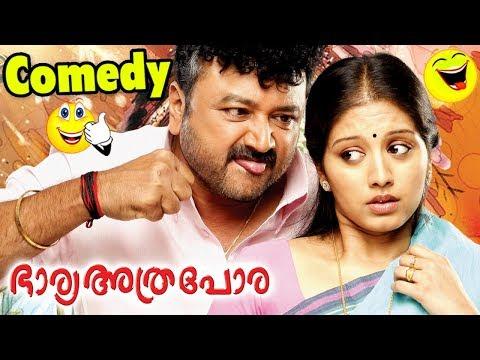 Latest Malayalam Comedy 2017   Aju Varghese Comedy   Bharya Athra Pora Scenes   Jayaram   Gopika