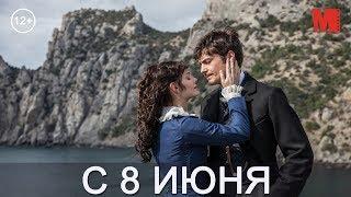 Дублированный трейлер фильма «Анна Каренина. История Вронского»