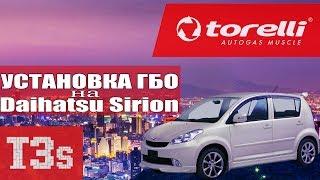 Установка ГБО Torelli T3S на Daihatsu Sirion [СТО Milano Ukraine]