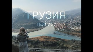 ГРУЗИЯ! #spokoynotravel
