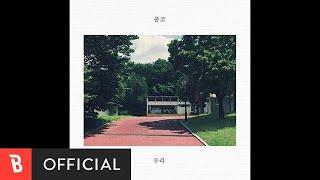 [Teaser] Jongko(종코) - us(우리)