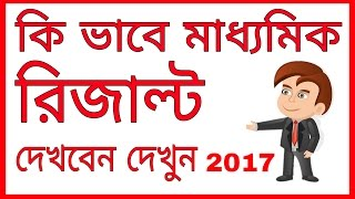 How to check madhyamik result  2017 in West Bengal.