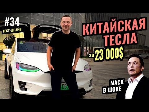 Китайская Tesla X за 23000$. Обзор Xpeng G3. Илон Маск подал в суд. Китайцы уничтожают Теслу.