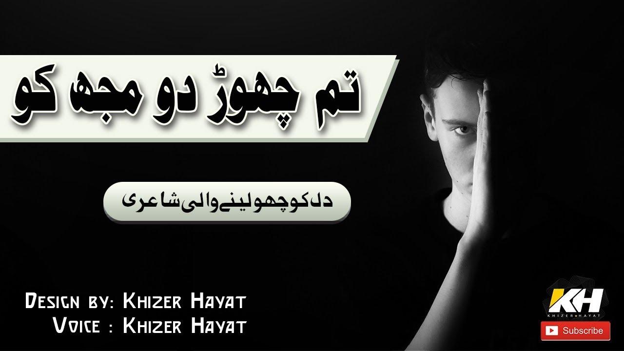 Chalo Tum Chor Do Mujh Ko - Urdu Sad Poetry by Khizer Hayat