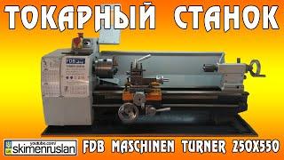 ТОКАРНЫЙ СТАНОК FDB Maschinen Turner 250x550(ТОКАРНЫЙ СТАНОК FDB Maschinen Turner 250x550 Анотации в конце видео: https://www.youtube.com/watch?v=2d_YWtMRwCA ..., 2015-08-05T22:08:14.000Z)