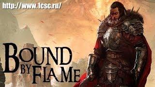 Bound by Flame - релизный трейлер