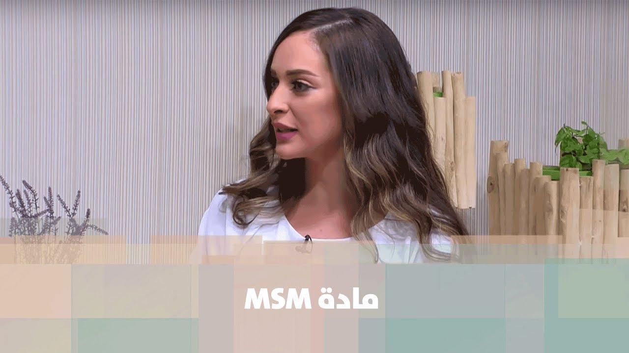 Download مادة MSM - رند الديسي - التغذية