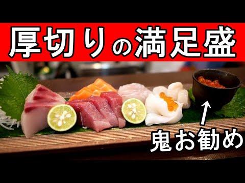 西成で最強盛り【最高の1000円】新鮮刺身の居酒屋