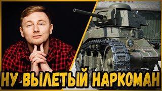 НАРКОМАН ДЖОВ РАЗВРАЩАЕТ МАЛОЛЕТНИХ - МНЕНИЕ ЭКСПЕРТОВ | World of Tanks